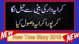 Funny Story Of My Home Part - 19 | School True Love Story | Romantic School Love Story 2018