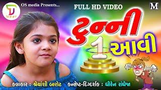 Tunny First Aavi | New Gujarati Comedy Video 2019 | Kids Zone
