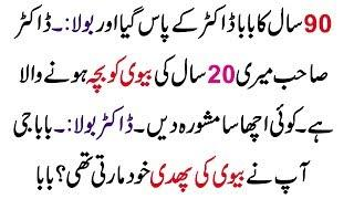 Amazing Funny Jokes in Urdu/Hindi || Images Of Funny Jokes in Urdu 2018 || Viral Urdu