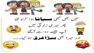 Amazing jokes in urdu 2019| fun n jokes 2019 funny videos 2019