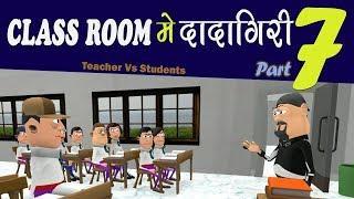 MAKE JOKE ON    CLASS ROOM ME DADAGIRI PART 7    TEACHER VS STUDENT ( KOMEDY KE KING NEW VIDEO)