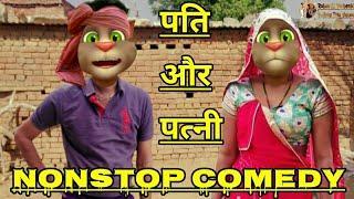 मोदी जी के मन की बात। Pati-Patni funny comedy jokes | Talking Tom Comedy