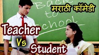 Teacher Vs Student Comedy | Marathi Jokes 2019 | Must Watch Funny Videos