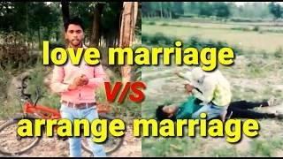 Love marriage v/s arrange marriage???????????? funny video//amit  bhadana //raund2 hell//vip shikari