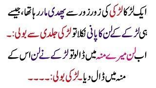 Amazing Funny Jokes 2018 || New Urdu Latifay 2018 || Images of Funny Jokes in Urdu | Viral Urdu