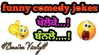 Funny jokes comedy video!ਖੋਲਕੇ ਬੰਨਲੋ.....!ਪੰਜਾਬੀ ਚੁਟਕਲਾ! Punjabi chutkule