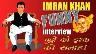 Imran khan Funny Moments | Wife Girlfriends Love Life |  Exclusive Interview 2018 | Spoof