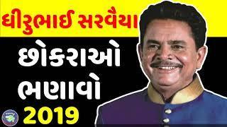 Dhirubhai Sarvaiya -Chhokra Bhanavo  2019 ||Young Gujarat || Gujarati Comedy,Gujarati Jokes