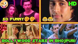 ????If Bollywood Stars Working In Bhojpuri Cinema | Funny Bollywood Bhojpuri Mix By Kp Tunes