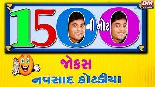 NAVSAD KOTADIYA - gujarati new JOKES 2019 - PANDARSHO NI NOT - Latest Gujarati Comedy New Videos