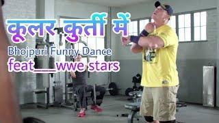 Cooler Kurti Me Laga La~ Bhojpuri Funny Dance Feat WWE Stars~ Bhojpuri Club