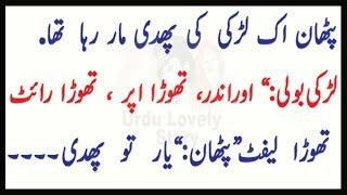 Riddles And Brain Teaser IQ Test l Full Funny Superhit Jokes In Urdu Part 3