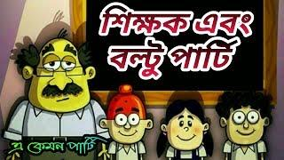 শিক্ষক এবং বল্টু পার্টি | Bangla Cartoon Jokes | Funny Cartoon Jokes HD Video 2018 | Friend Talkies