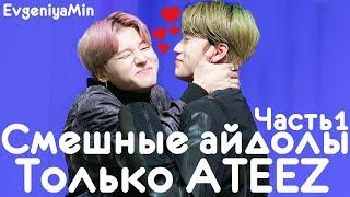 СМЕШНЫЕ  ATEEZ #1 | TRY NOT TO LAUGH CHALLENGE | funny moments | KPOP