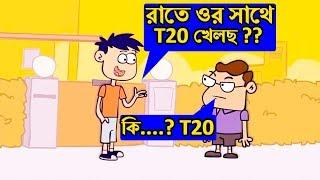 বাবা VS ছেলে || Bangla dubbing video 2018 | Funny Cartoon Jokes Video || HD Funny Video