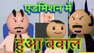 A Half Jokes Of- Admission के चक्कर में हुआ बवाल ! Jok ! Hjo ! Hindi Commedy