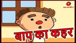 बाप का कहर | Hindi Cartoon | Pappu Aur Mummy Funny Jokes For Kids | Maha Cartoon TV