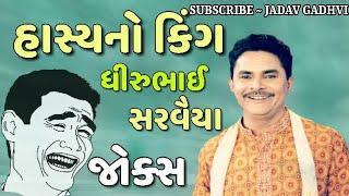 ધીરુભાઈ સરવૈયાના તદ્દન નવા ગુજરાતી જોક્સ ॥ Dhirubhai Sarvaiya Best Gujarati Jokes 2018 ॥ FULL MOJ