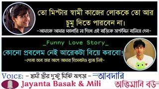 আবদারি অভিমানী বউ - (আমার স্যালারি চাই) | Funny Love Story - Voice: Jayanta Basak & Mili