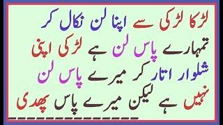 Latest Urdu Funny Jokes 2018 | Funny Riddles and Brain Game Part4
