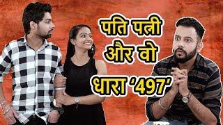 पति पत्नी और वो | Act 497 | Husband Wife Funny Jokes In Hindi | Maha Mazza