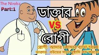 Doctor vs Patient new bagla jokes video 2018???? || Bangla funny comedy ||The Nirobz