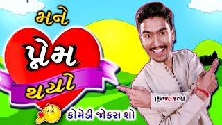 Amit Khuva New Comedy Jokes Show - મને પ્રેમ થયો - Gujarati Jokes MANE PREM THAYO NEW JOKES