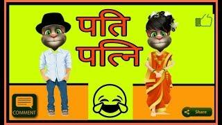 Talking tom pati patni funny comedy -talking tom hindi funny jokes videos