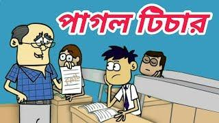 Pagol Teacher Bangla New Jokes | Bangla Cartoon | Bangla Funny Dubbing Video 2018