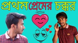 Prothom pream ar chokkor | Banglar Vines | Love Funny Video | Palash Sarkar