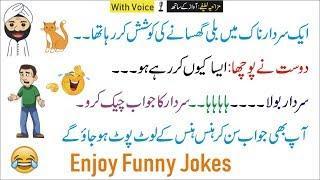 Sardar and other funny jokes || Fun and Jokes || 2019 New Jokes