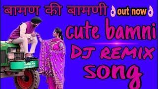Baman ki bamni ||cute Bamani||  DJ remix song 2019 best remix song 2k