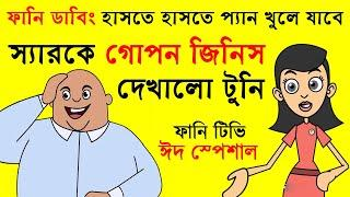 Bangla Funny Dubbing Video | New Bangla Funny Video | Bangla Dubbing Cartoon | Part #68 | Funny Tv