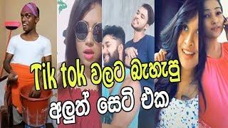 Tik tok Musical.ly Sri lanka Best Love & Funny Videos