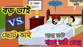 Top Bangla Jokes 2018 | Funny Dubbing | বড় ভাই  vs ছোট ভাই | Matha Nosto Jokes 2018 | FT Focus Tube