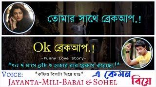 এ কেমন বিয়ে - (A Kemon Biye) - | Funny Love Story - Ft. Jayanta Basak - Mili - Babai & Sohel