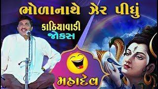 ભોળાનાથે ઝેર પીધું 2019 Dayro | New Gujarati Sahitya And Gujarati Jokes 2019 | Gujarati Dayro