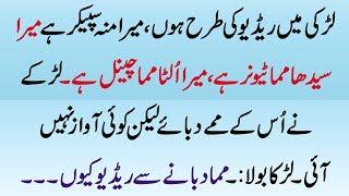 Urdu Jokes || New Urdu Jokes 2018 || Funny Urdu Jokes || Images of Funny Jokes in Urdu || Viral Urdu
