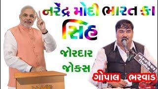 Narendra Modi Bharat ka Tigers Full Gujarati Jokes Dayro 2018