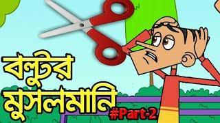 বল্টুর মুসলমানি, মাথা নষ্ট জোকস ???????? Must Watch Bangla New Funny Jokes   বল্টু জোকস   Mairala Tu