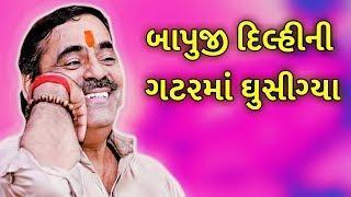 Mayabhai Ahir 2018 | Bapuji Delhi Ni Gatar Ma Ghusigya | Gujarati Jokes And Comedy