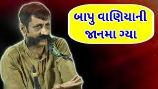 Digubha Chudasama 2018 | Bapu Vaniya Ni Jaanma Gya | Gujarati Jokes And Comedy