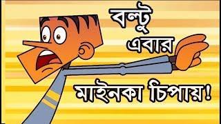 বল্টু এবার মাইনকা চিপায়????????Bangla New Funny Jokes।। Boltu ebar mainka chpay ।।Comedy Buzz