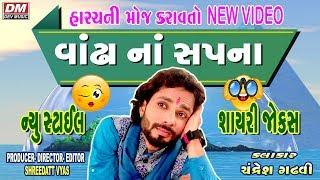 Vandha Na Sapna || Chandresh Gadhavi New Video || New Gujarati Comedy Jokes 2018