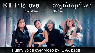 BVA Kill this love ( Funny voices over video )