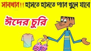 ঈদের চুরি | Bangla Funny Dubbing  | Bangla Funny Video | Bangla New Jokes 2019