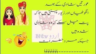 New Awesome amazing and funny jokes in urdu by ntv 2019-20||whatsapp and face book jokes 2019