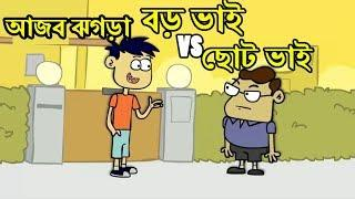 Bangla Jokes 2018   Funny Dubbing   বড় ভাই  vs ছোট ভাই   Matha Nosto Jokes 2019