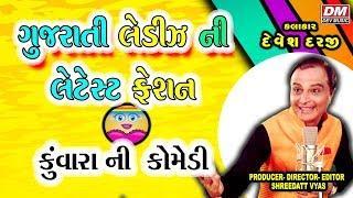 ગુજરાતી લેડીઝ ની લેટેસ્ટ ફેશન ના જોક્સ - Gujarati Jokes - Devesh Darji Jokes - New Gujarati Comedy
