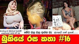 FB Post Sinhala | FB Jokes Sinhala | Part - 16 || බුකියේ හුවමාරුවෙන ආතල් රස කතා